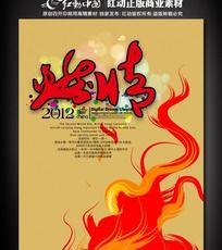 燃情2012海报设计