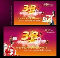 38妇女节商场促销广告设计