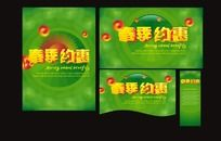 春天约惠 商场促销海报设计矢量