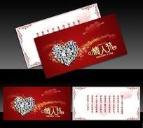 情人节创意贺卡设计素材