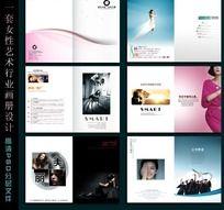 时尚简洁 女性行业画册设计