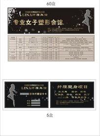 LINA纤腰舞馆会员卡 名片设计