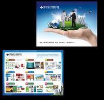 广告公司设计之企业宣传单设计