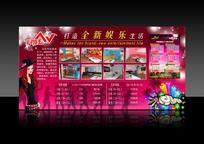 KTV海报设计