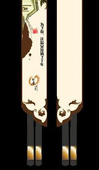 筷子套设计
