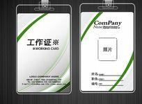 绿色PSD工作证