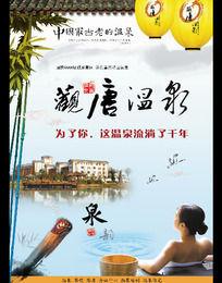 中国风温泉文化海报