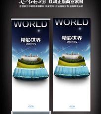 精彩世界 海滨生态城市宣传x架设计 PSD
