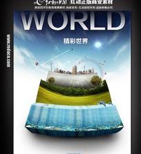 精彩世界 生态环保城市海报素材