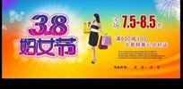 38妇女节打折促销广告设计