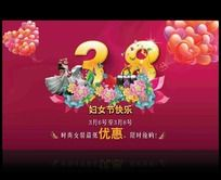 3.8妇女节商场促销海报设计