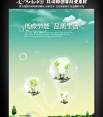 低碳节能宣传海报