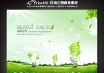 10款 绿色家园节能环保公益海报设计PSD下载