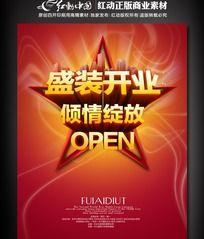 盛装开业-竖版海报设计