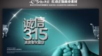 315消费者权益日活动背景设计