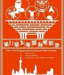 第13届上海国际电影节海报