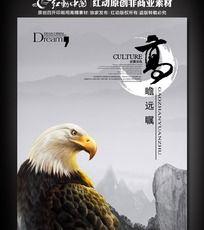 高瞻远瞩 企业文化海报设计