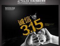 黑色诚信315宣传海报