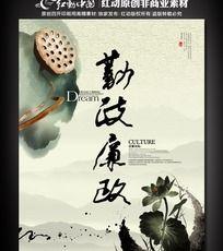 勤政 廉政 中国风文化海报设计