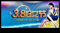3.8妇女节促销海报