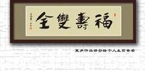 福寿双全 书法字牌匾素材