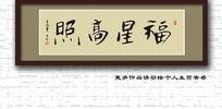 福星高照 书法字