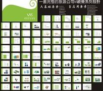 旅游公司VI设计