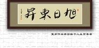 旭日东升 书法装饰图