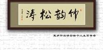 竹韵松涛 装饰书法条幅