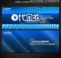 蓝色创意点阵商业代金券设计源文件