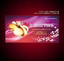 满就送 三八妇女节促销海报设计