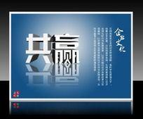 企业文化海报之共赢海报设计