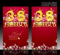 38妇女节促销海报 妇女节背景
