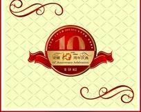 标志设计-十周年庆典 AI