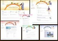 个性网页 PSD