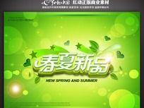 春夏新品广告 PSD