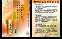 黄河龙宣传单页(psd)