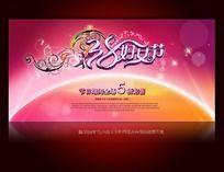 三八妇女节感恩促销活动海报设计