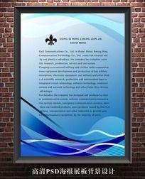 11款 蓝色科技展板背景设计PSD下载