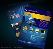 蓝色科技 电脑公司宣传单设计