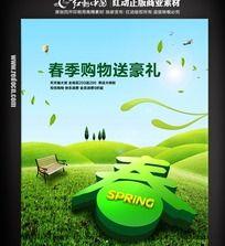 最新春季海报设计