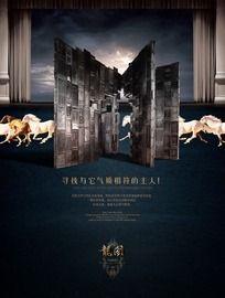房地产推广海报设计