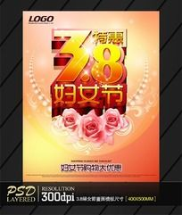 38妇女节促销海报PSD源文件
