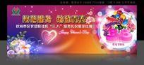 38妇女节晚会舞台背景设计