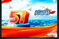 51劳动节宣传背景展板