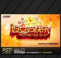 妇女节快乐模板PSD源文件