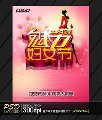 魅力妇女节商业促销海报