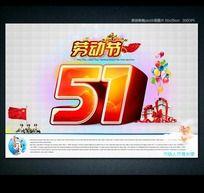 51劳动节广告设计