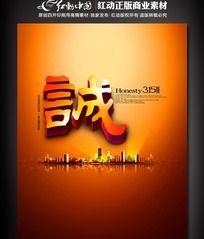 城市3.15诚海报广告