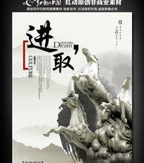 进取 中国风企业文化宣传海报